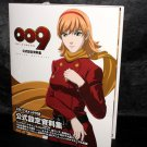 009 RE CYBORG Official Setting Guide Japan Anime Art Book NEW