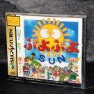 Puyo Puyo Sun Sega Saturn Japan FUN PUZZLE GAME