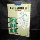 Patlabor 2 The Movie This Is Animation Japan Anime Art Book