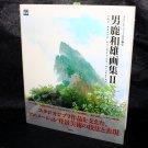 Oga Kazuo Animation Artworks II Studio Ghibli Book JAPAN ART BOOK NEW