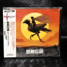 Final Fantasy Gaiden Seiken Densetsu Sound Collection Japan GAME MUSIC CD NEW