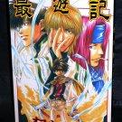 Saiyuki - OVA Official Guide YAOI JAPAN ANIME ART BOOK