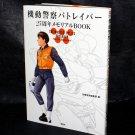 Patlabor Memorial 25th Anniversary Book Japan Anime Art Book NEW