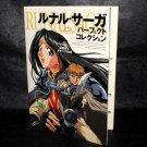 GURPS Runal Runal Saga Perfect Collection Japan Game Art Book