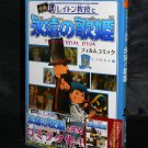 Professor Layton And The Eternal Diva Film Comic 1 MOVIE ART BOOK 1