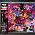 CHOUJIN GAKUEN GOWCAIZER SNK SOUNDTRACK GAME MUSIC CD