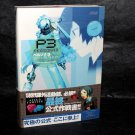 P3 Persona 3 PS2 Perfect Game Guide Book Japan ART ATLUS NEW
