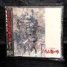 Howl's Moving Castle Image CD Joe Hisaishi JAPAN MUSIC CD