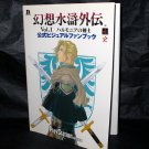 Genso Suikoden Gaiden Vol.1 Official Visual Fan Book Japan Game Character Art
