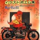 Yoshihisa Tagami Grey Wagana Wa Wolf Japan Anime Manga Art Book