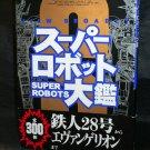 View Broadly Super Robot Taikan ANIME MECHA JAPAN ART BOOK