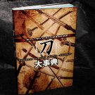 Japanese Sword Book Reference for Anime and Manga Artists Art and Text Book NEW