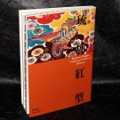 Ryukyu Bingata Traditional Clothes of Okinawa Japan Art Design Book NEW
