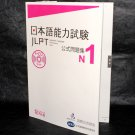 Japanese Language Proficiency Test Official Exercise Book JLPT N1 NEW