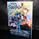 CODE GEASS Akito the Exiled Reportage 1 Japan Anime Art Book NEW