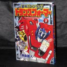 Henkei Transformers Bun Bun Manga Vol.1 Japan Comic Book NEW
