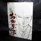 Otogi Zoshi Premium Art Collection Japan ANIME ART BOOK SHOU TAJIMA NEW