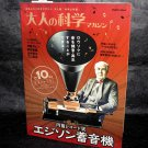 Gakken Edison Cylinder Mini-Phonograph Record Player Kit and Book Japan NEW