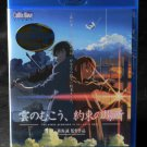 The Place Promised In Our Early Days Blu-ray Japan Anime MOVIE FILM NEW
