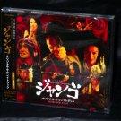 Sukiyaki Western Django Soundtrack MOVIE FILM SOUNDTRACK MUSIC CD NEW