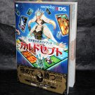 Culdcept 3DS Official Guide Book Japan Game Art and Guide Book NEW