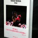 Nagi Noda Art Book ggg Books 73 JAPAN POP CONCEPT ART MODERN ARTIST NEW