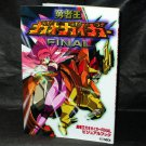 Gaogaigar Final Visual Book Japan Anime Mecha ART BOOK King of Braves