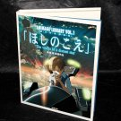The Voices Of A Distant Star DVD and Book Japan Anime Storyboard Art Book