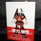 The Collection of Gunbuster Diebuster and More Japan Anime Art Book NEW