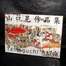 Akira Yamaguchi Works Japan Art Book Contemporary Yamato-e Book NEW
