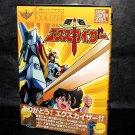 Brave Fighter Exkizer Great Memorial Book Japan Anime Art Book NEW