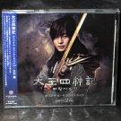Joe Hisaishi Four Gods The Legend TV Series Soundtrack Vol.2 CD