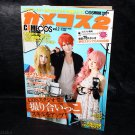 Camera Cos 2 Japan Cosplay How to take Cosplay Photo Book NEW
