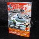 Ultraman Super Weapon Research Guide Book Papercraft Japan Tokusatsu Book NEW