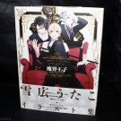 Yukihiro Utako Makai Ouji Devils and Realist Japan Anime Manga Art Book NEW