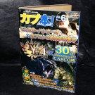 CAP Bon Vol.6 Monster Hunter 4 x CAPCOM 30 Shunen Kinen Go Japan Game Art Book