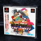 Samurai Spirits Shodown Kenkaku Yubinan Pack PS1 Japan Action Game