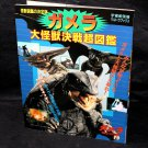 Gamera Monster Battle Photo Ultra Book Japan Kaiju Photo Book