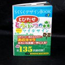 Animal Crossing New Leaf Easy Design Book Japan 3DS Game QR Code Book 2 NEW