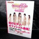 Momoiro Clover Z Selection Easy Piano Music Score JPOP Sheet Music Book NEW