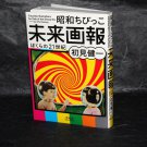 Futuristic Illustrations for Kids of 50s to 70s Japan Fun Retro Advert Book NEW