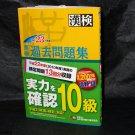 Kanken Level 10 JAPANESE JAPAN TEST GUIDE BOOK 80 Kanji Study NEW