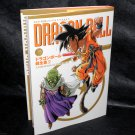 DRAGONBALL Complete works 2 ANIMATION GUIDE PART 1 Japan Anime Art Book NEW