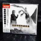 Kaiju Tokusatsu Eiga Ongaku Best Japan Movie Monster Soundtrack Music CD NEW