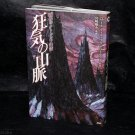 H.P. Lovecraft At the Mountains of Madness Japan Manga Comic Book NEW