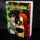 Maoyu Mao Yusha Complete Setting Material Collection Japan Anime Art Book NEW