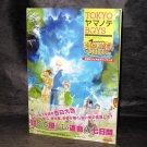 Tokyo Yamanote Boys Honey Milk Disk Visual Fanbook