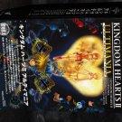 Kingdom Hearts 2 II Ultimania PS2 JAPAN ULTIMANIA GAME GUIDE ART BOOK
