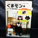 KumaMon Book plus Tote Bag plus Pouch and Note Book NEW