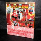 Super Sentai Power Rangers Encyclopedia Japan Tokusatsu Photo Book NEW